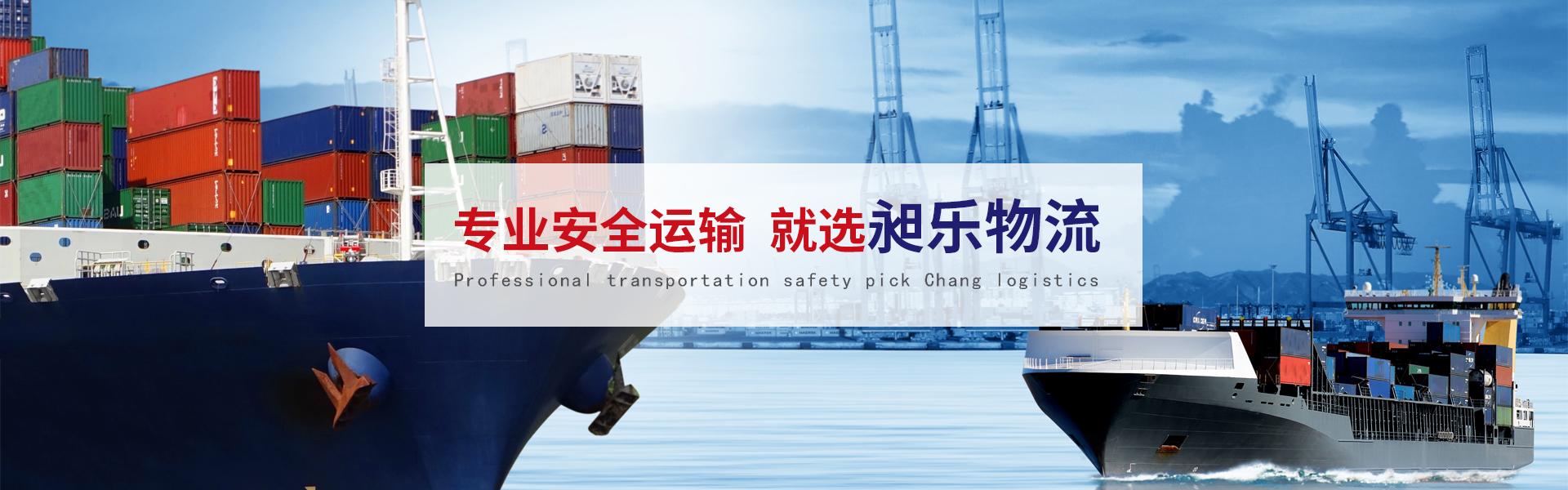 国际物流运输